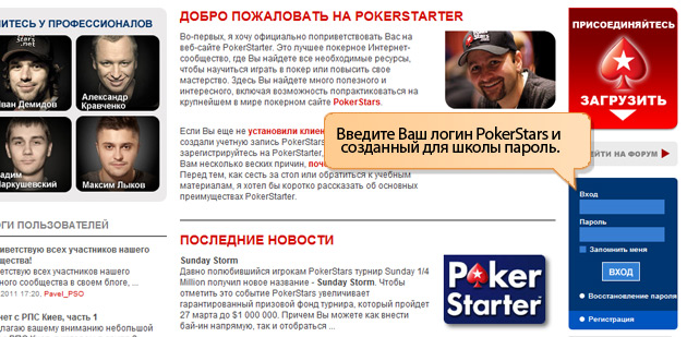pokerstars pokerschool