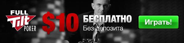 Бездепозитный бонус на Full Tilt Poker 2013